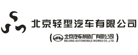 北京轻型汽车车标