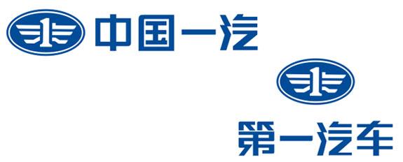 中国一汽车标